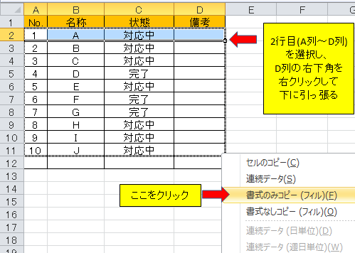 excel13a