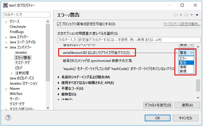 Eclipse JavaのシリアルバージョンUIDを自動で生成する方法