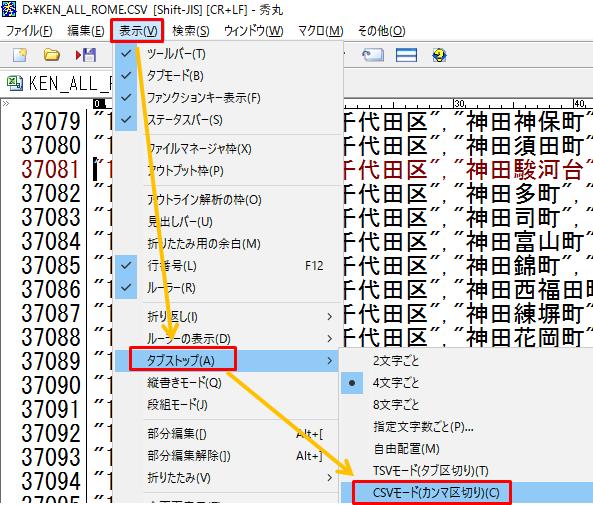 秀丸 CSVを区切り毎に揃えて表示する方法 | ITSakura