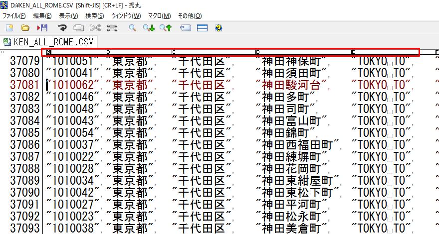 秀丸エディタ CSVを区切り毎に揃えて表示する方法 | ITSakura