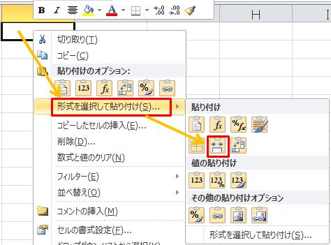 貼り エクセル フィルター 付け コピー PDFをエクセルに貼り付ける4つの方法、無料で貼り付ける方法もある~