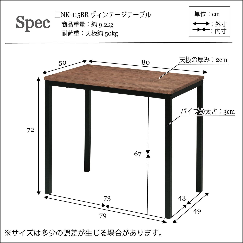 ヴィンテージテーブル(ブラウン) /NK-115-4