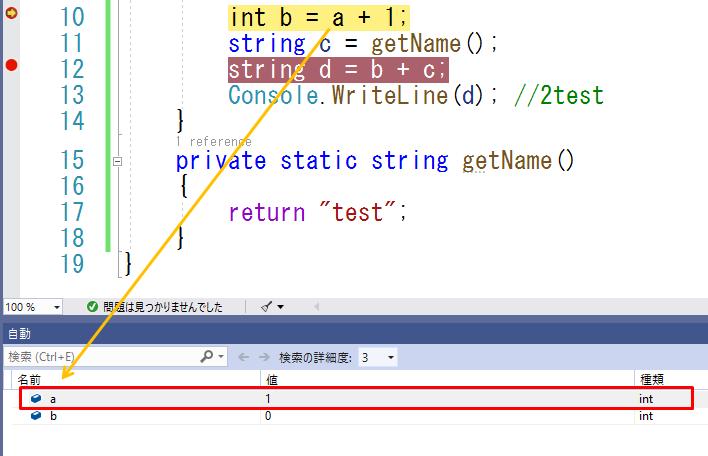 Visual Studio デバッグの方法 Itsakura
